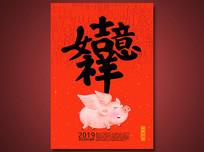 2019如意吉祥合体字海报