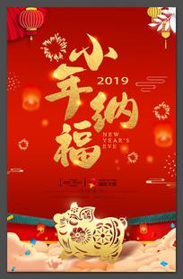 2019小年纳福海报设计