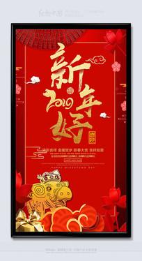 2019新年好时尚猪年海报