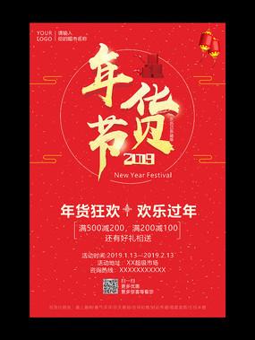 2019喜庆红色年货节海报