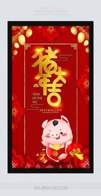 2019猪年大吉大气活动海报
