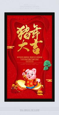 2019猪年大吉活动促销海报