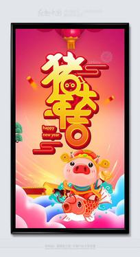 2019猪年大吉时尚活动海报