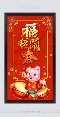 2019猪年大气活动促销海报