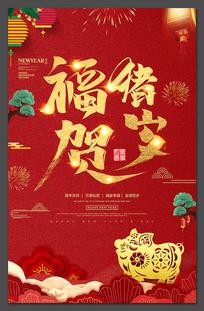 2019猪年福猪海报设计