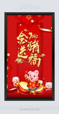 2019猪年活动促销海报模板