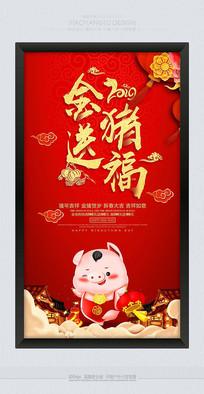 2019猪年精品促销海报