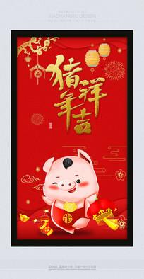 2019猪年吉祥活动促销海报