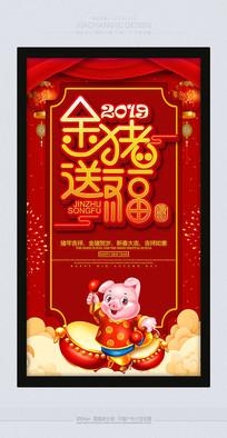 2019猪年时尚节日活动海报