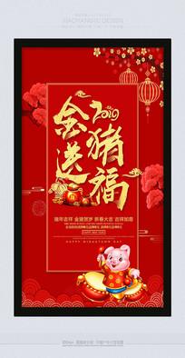 2019猪年送福创意节日海报