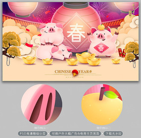 2019猪年新春新年海报背景