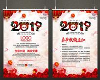 2019猪年新年春节放假通知