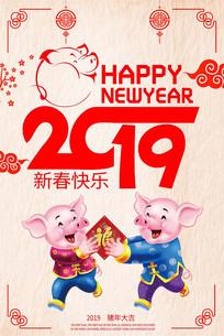2019猪年新年快乐春节海报