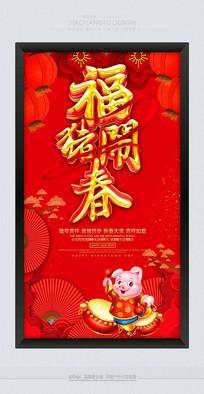 2019猪年喜庆节日促销海报