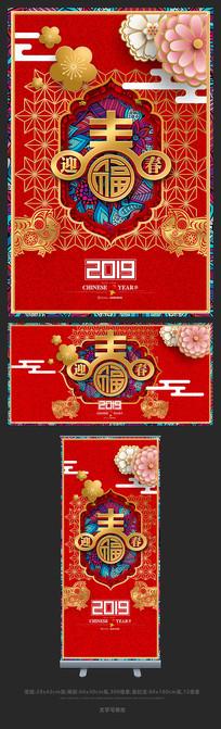 2019猪年迎新主题海报设计