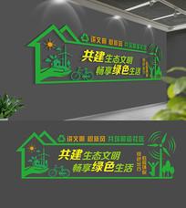 3D社区环保文化墙设计