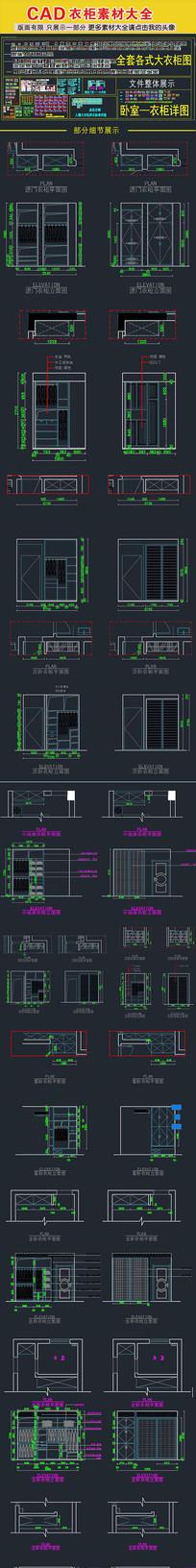 CAD整木衣柜图纸