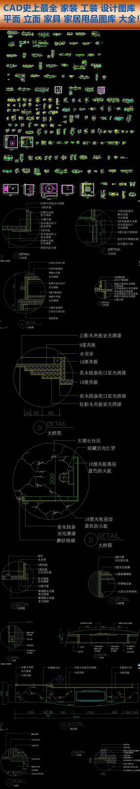 CAD装修立面详图家装家居 dwg