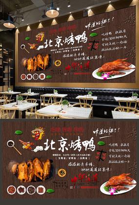 北京烤鸭背景墙