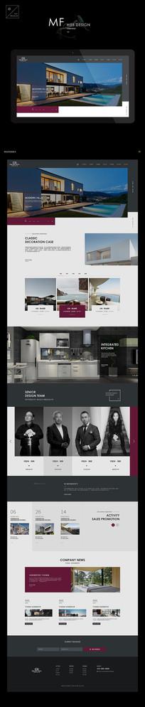 别墅装修公司官网首页设计