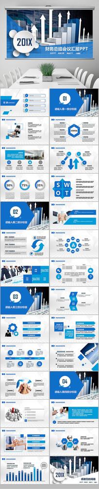 财务数据分析报告企业PPT
