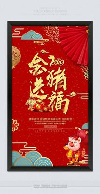 创意大气2019猪年活动海报