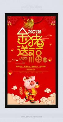 创意大气红色2019猪年海报