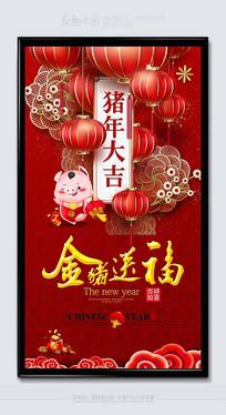 创意大气猪年大吉活动海报