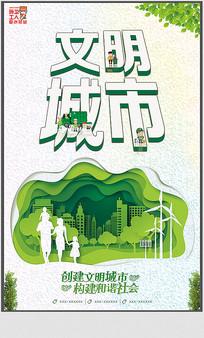 创意的文明城市宣传海报