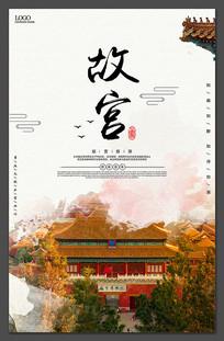 创意故宫旅游宣传海报