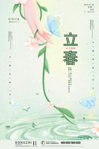 创意简洁立春24节气海报