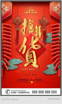 创意中国风2019抢年货海报
