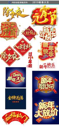春节祝贺词素材