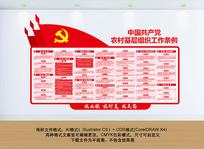 党农村基层组织工作条例展板