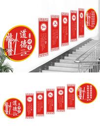 道德讲党楼梯文化墙
