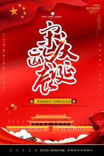 大气创意宋庆龄逝世纪念日海报