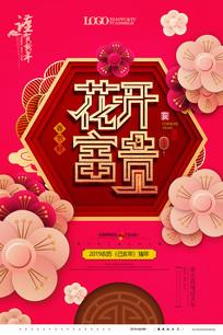 大气创意新年花开富贵海报