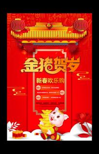 大气红色金猪贺岁新年促销海报