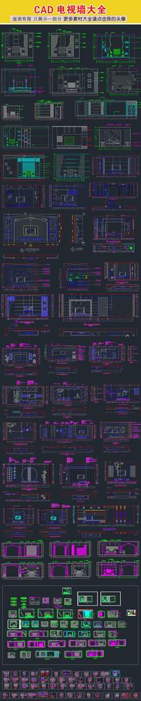 电视机背景墙CAD素材大全