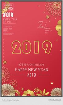 粉色浪漫2019猪年宣传海报