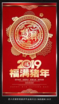 福满猪年2019猪年海报