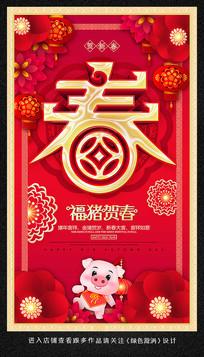福猪贺春2019猪年海报设计