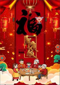 福字新年年夜饭海报设计