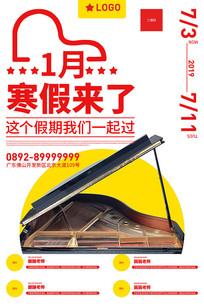 钢琴班培训招生海报
