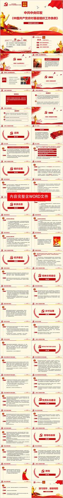 共产党农村基层组织工作条例PPT