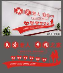 关爱老人幸福之家社区文化墙 CDR