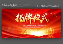 红色大气揭牌仪式背景板