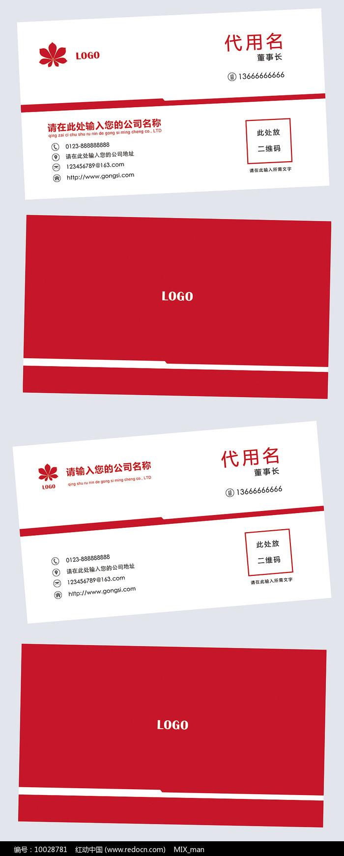 红色简约时尚商务名片设计图片