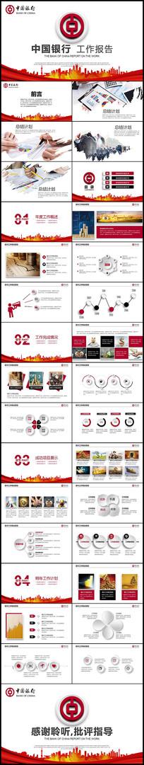 红色简约中国银行ppt模板
