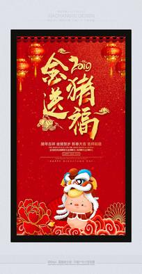 红色精美2019金猪送福海报